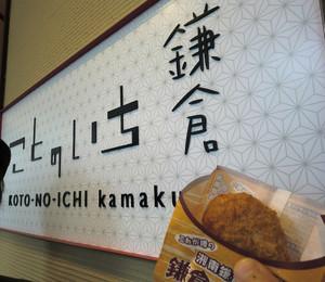Kamakurakorokke